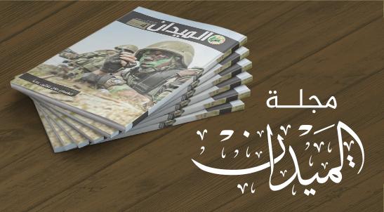 مجلة الميدان القسامية