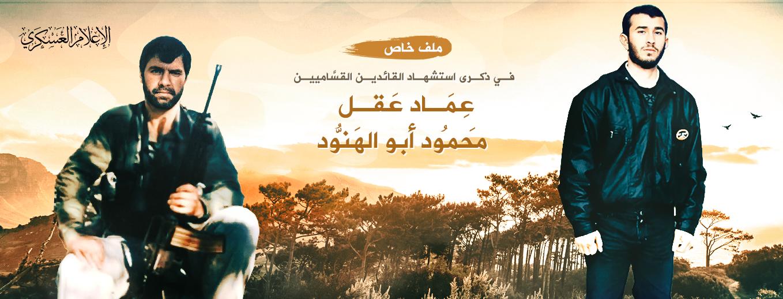 ذكرى القائدين أبو الهنود وعقل