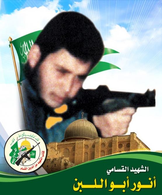 الشهيد أنور أحمد أبو اللبن
