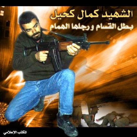 الشهيد القسامي/ كمال كحيل