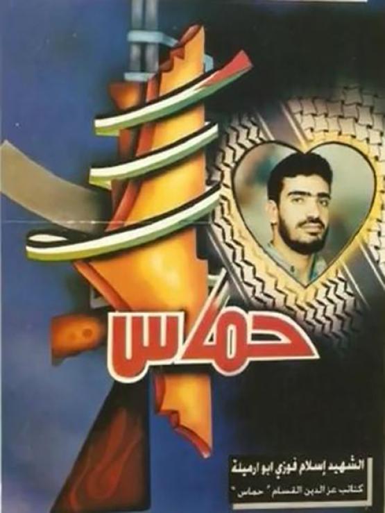 الشهيد القسامي/ إسلام ابو ارميلة