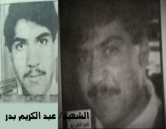 الشهيد القسامي/ عبد الكريم ياسين بدر