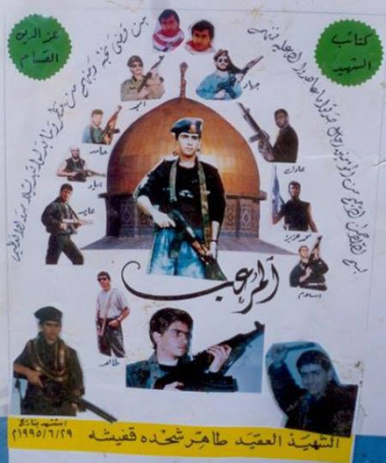 الشهيد القسامي/ طاهر قفيشة