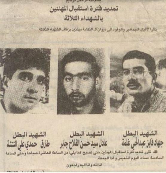 الشهيد القسامي/ جهاد غلمة