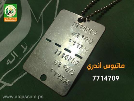 صور قلائد استولت عليها كتائب القسام لجنود قتلوا خلال معركة الفرقان