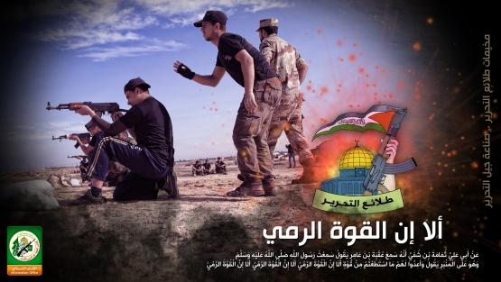 طلائع التحرير مصنع الرجال ..جيل النصر القادم