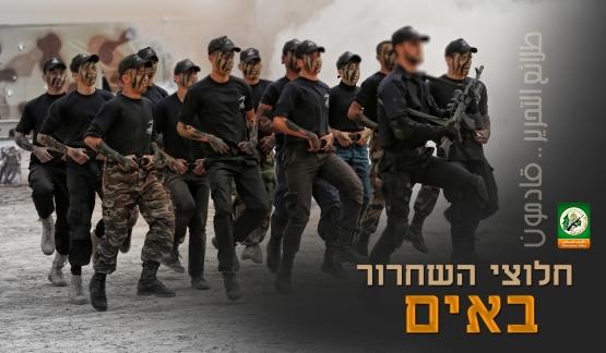 طلائع التحرير قادمون