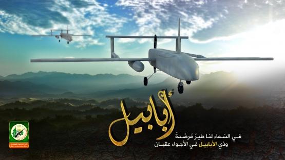 طائرة أبابيل القسامية