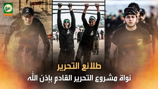 مخيمات طلائع التحرير
