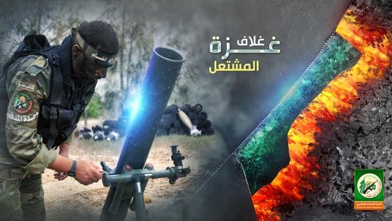غلاف غزة المشتعل