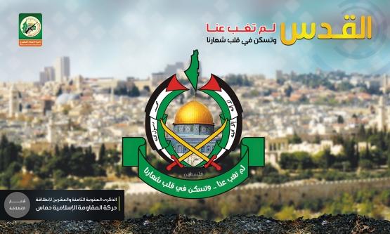 ذكرى الانطلاقة الـ 28 لحركة حماس