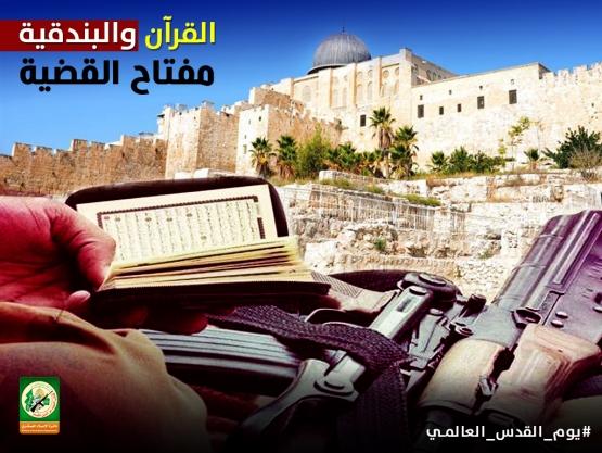 يوم القدس العالمي