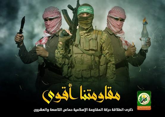 ذكرى الإنطلاقة الـ29 لحركة حماس
