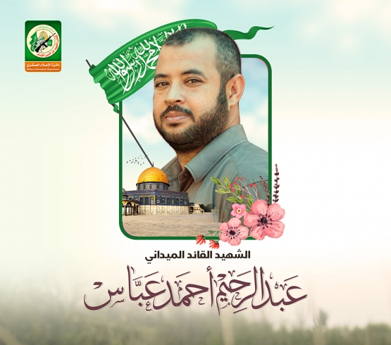 القائد الميداني / عبد الرحيم أحمد عباس
