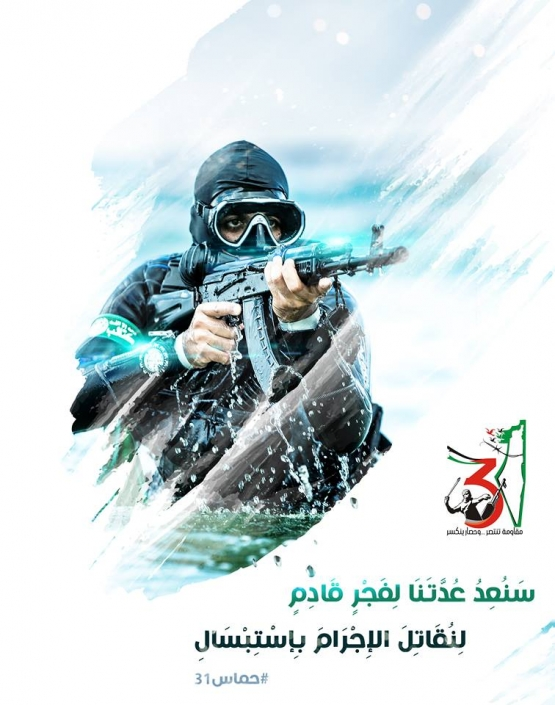 تصاميم الانطلاقة 31 لحركة المقاومة الإسلامية تصاميم الانطلاقة 31 لحركة المقاومة الإسلامية