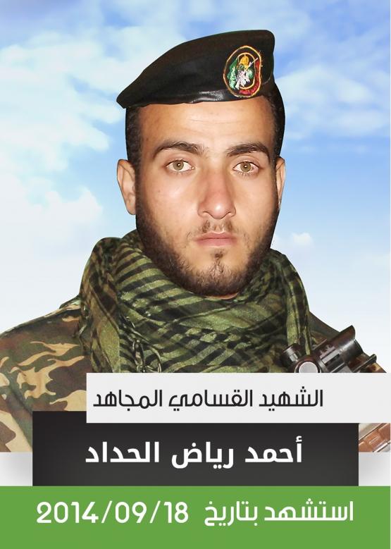 الشهيد القسامي/ احمد رياض الحداد