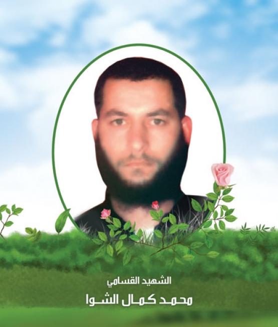 الشهيد القسامي/ محمد كمال محمد الشوا