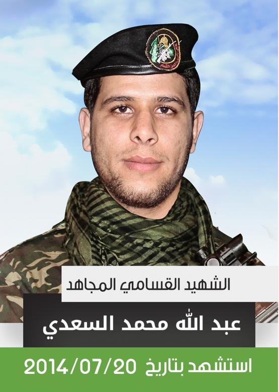 الشهيد القسامي/ عبد الله محمد السعدي