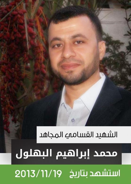 الشهيد القسامي/ محمد ابراهيم البهلول