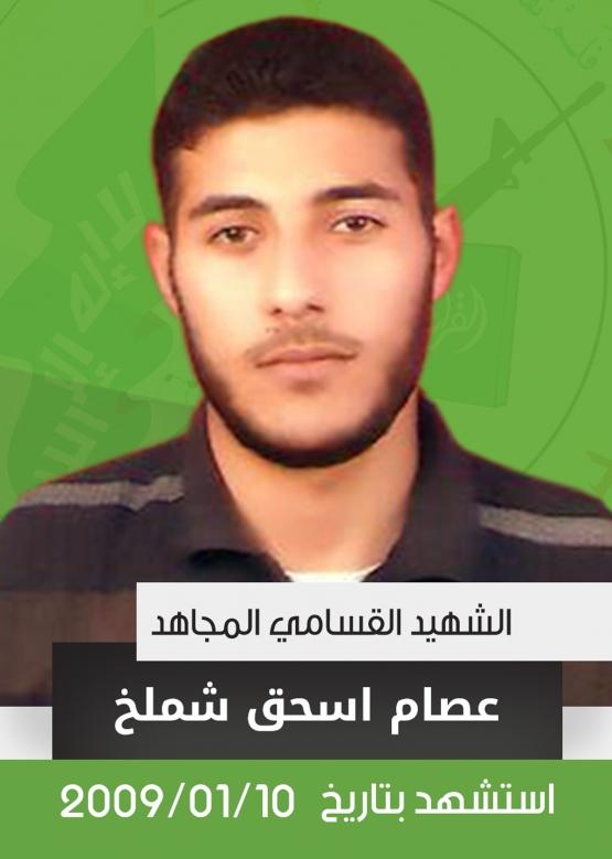 الشهيد القسامي/ عصام اسحاق شملخ