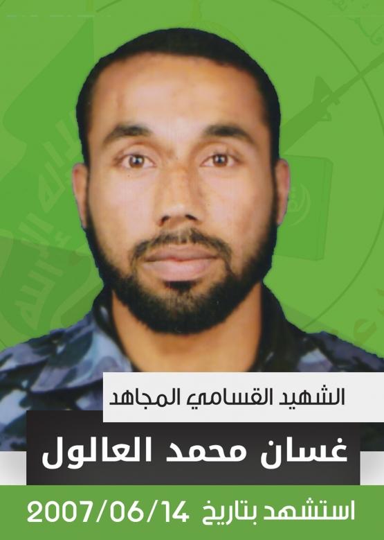 الشهيد القسامي/ غسان محمد سالم العالول