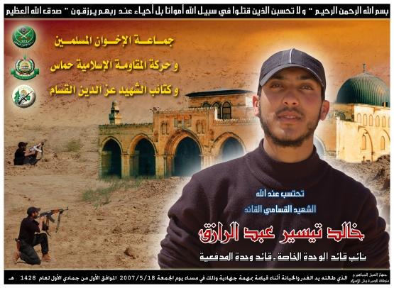 الشهيد القسامي/ خالد تيسير عبد الرازق