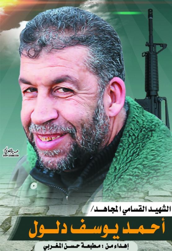 الشهيد القسامي/ أحمد يوسف إسماعيل دلول