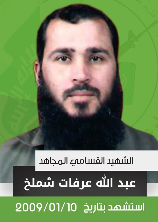 الشهيد القسامي/ عبد الله عرفات شملخ