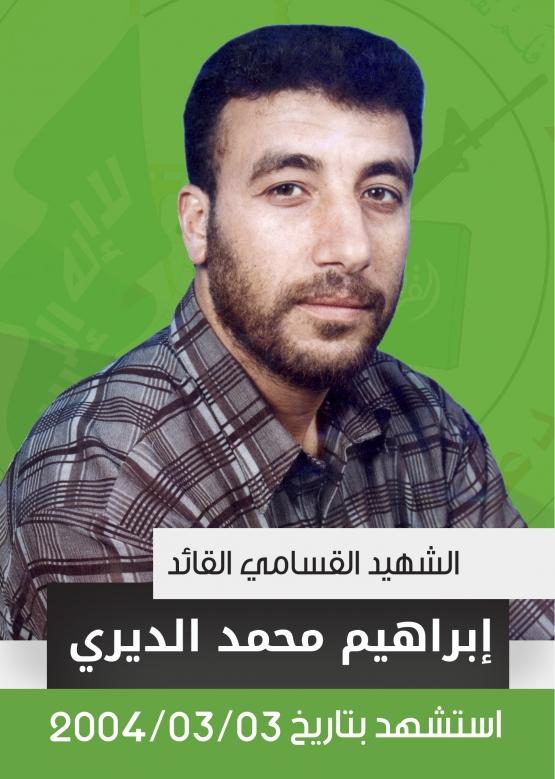 الشهيد القسامي/ ابراهيم محمد الديري