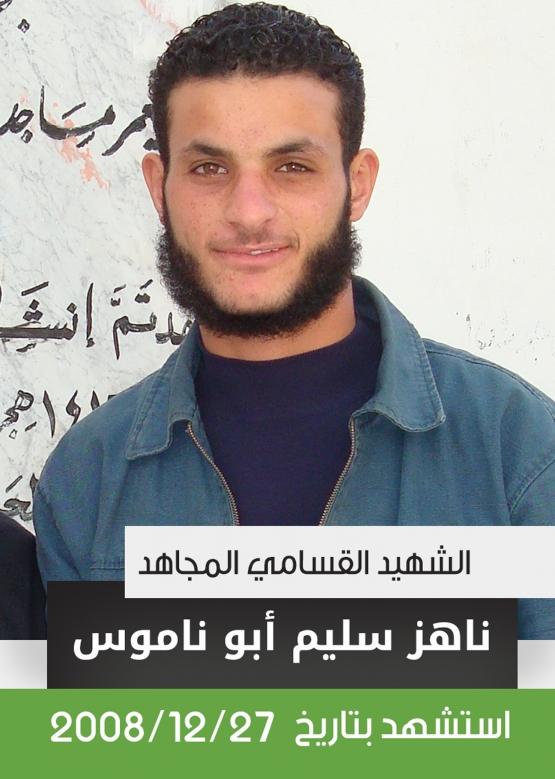 الشهيد القسامي/ ناهز سليم أبو ناموس