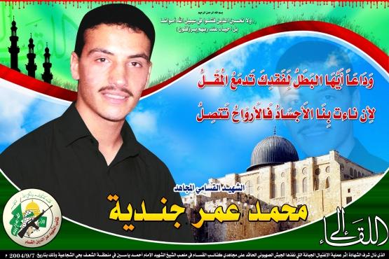 الشهيد القسامي محمد عمر سعدي جندية