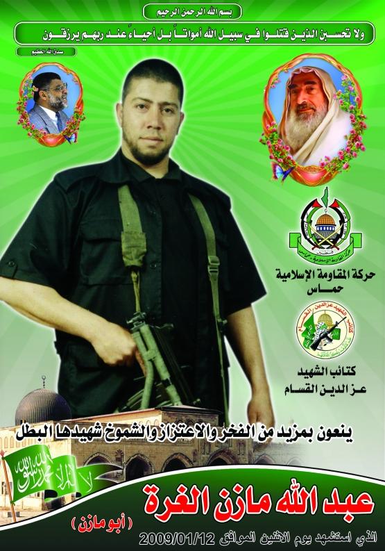 الشهيد القسامي/ عبد الله مازن الغرة