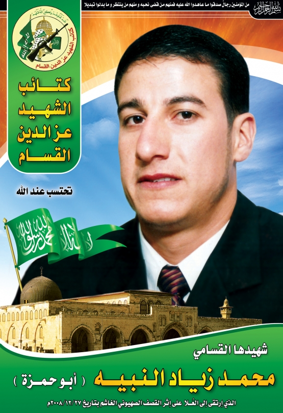 الشهيد القسامي/ محمد زياد النبيه