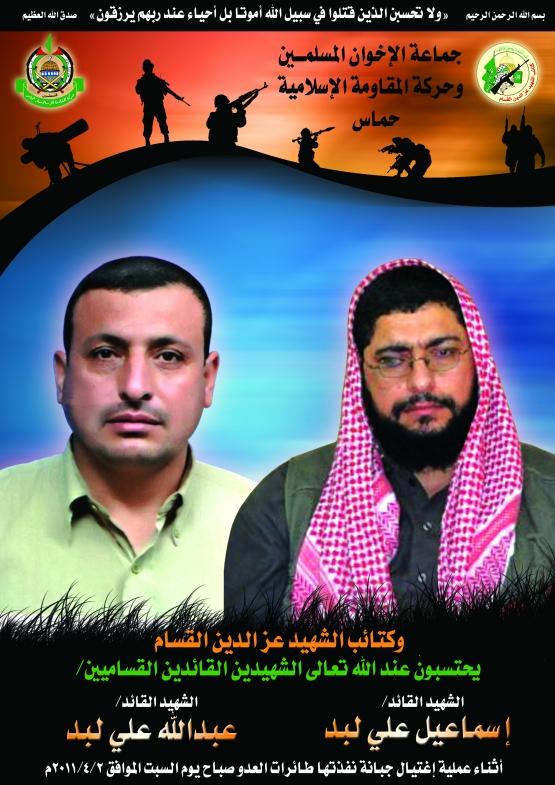 الشهيد القسامي/ عبدالله علي لبد
