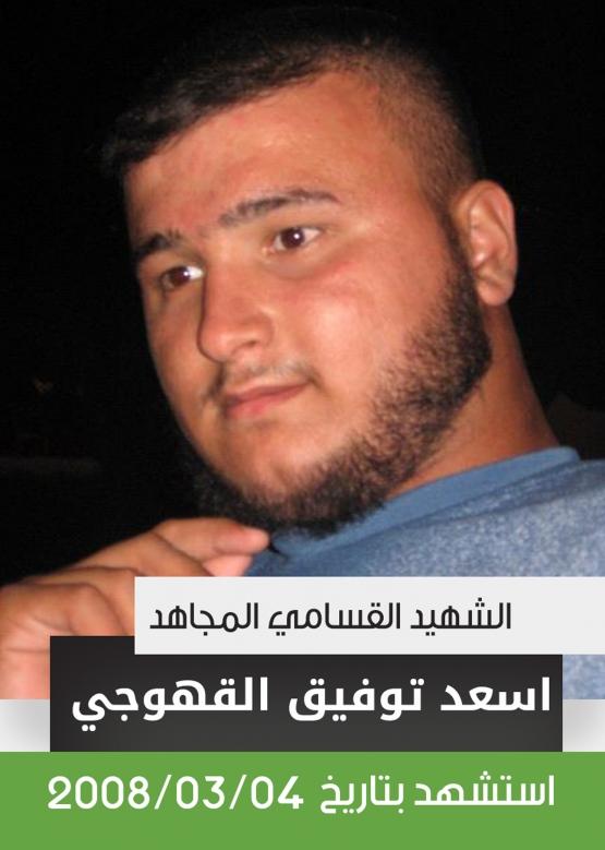 الشهيد القسامي/ اسعد توفيق القهوجي
