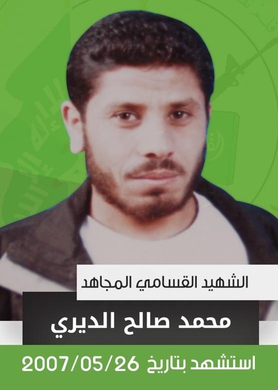 الشهيد القسامي/ محمد حسن صالح الديري