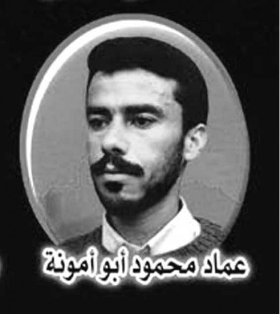 الشهيد القسامي/ عماد محمود أبو أمونه