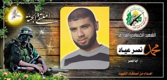 الشهيد القسامي/ محمد نصر عياد