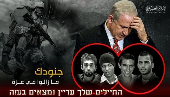 جنودك ما زمالوا في غزة