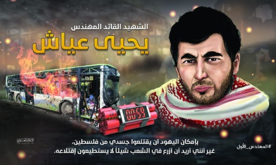 ذكرى يحيى عياش