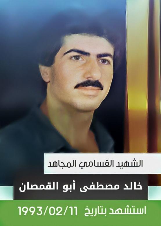 الشهيد القسامي/ خالد مصطفى أبو القمصان