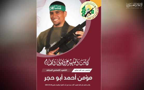 الشهيد القسامي / مؤمن أبو حجر