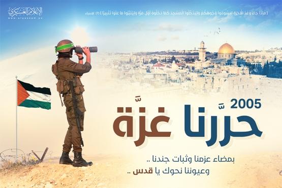 ذكرى تحرير غزة