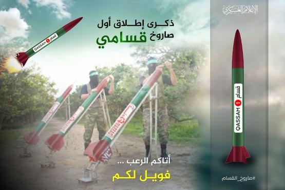 ذكرى إطلاق أول صاروخ قسام
