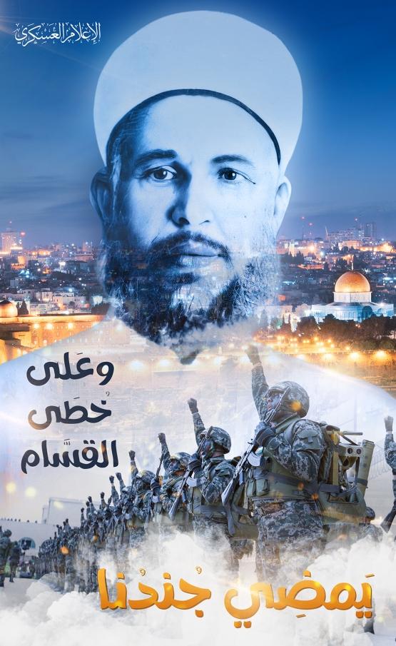 ذكرى استشهاد عز الدين القسام