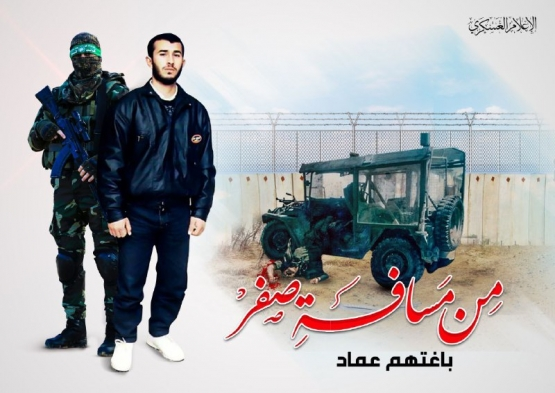 القائد القسامي / عماد عقل