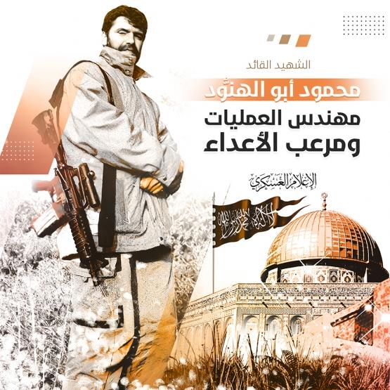 القائد القسامي / محمود أبو الهنود