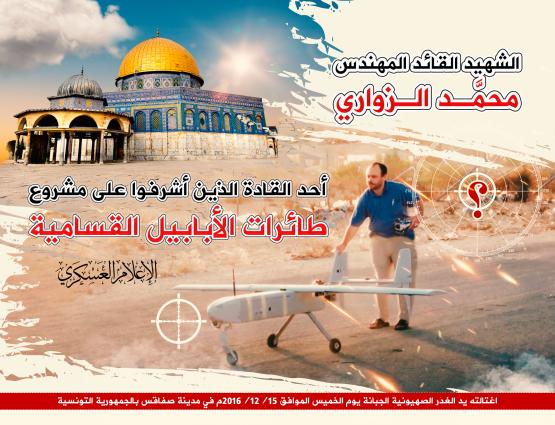 ذكرى استشهاد المهندس القسامي محمد الزواري