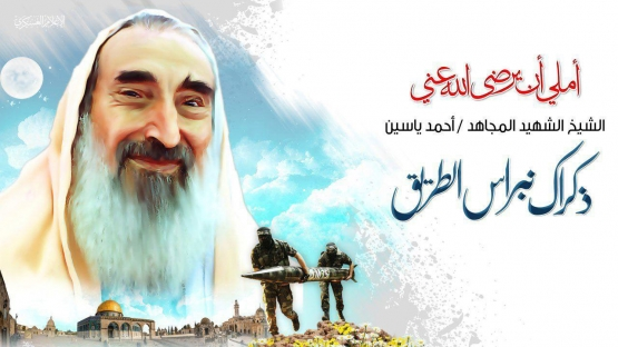 الشيخ الشهيد أحمد ياسين