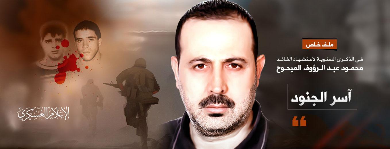 ذكرى استشهاد محمود المبحوح